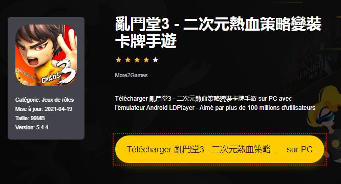 Installer 亂鬥堂3 - 二次元熱血策略變裝卡牌手遊 sur PC