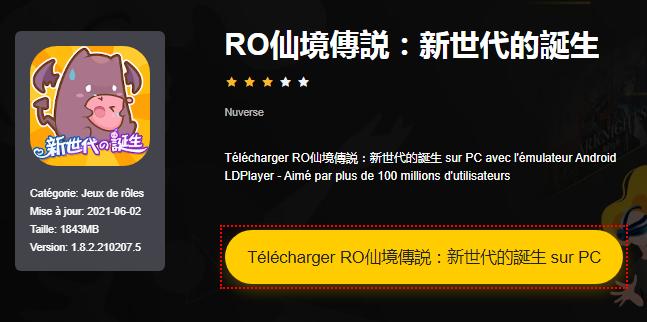 Installer RO仙境傳説:新世代的誕生 sur PC