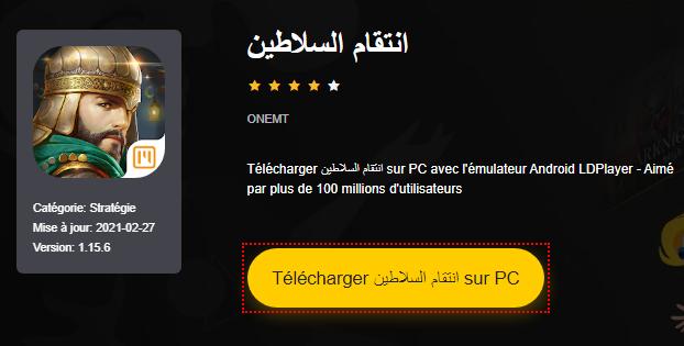 Installer انتقام السلاطين sur PC