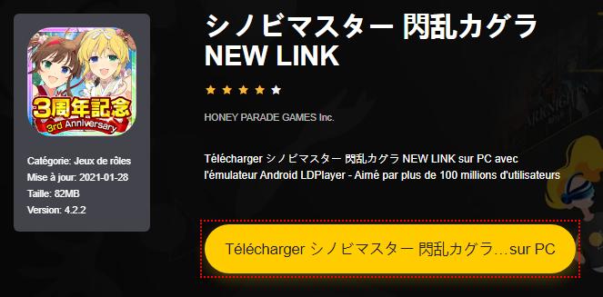 Installer シノビマスター 閃乱カグラ NEW LINK sur PC