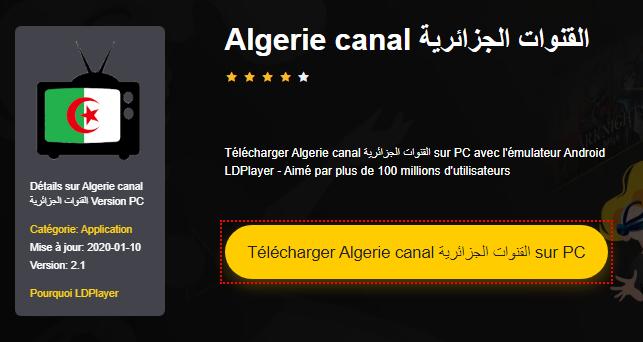 Installer Algerie canal القنوات الجزائرية sur PC