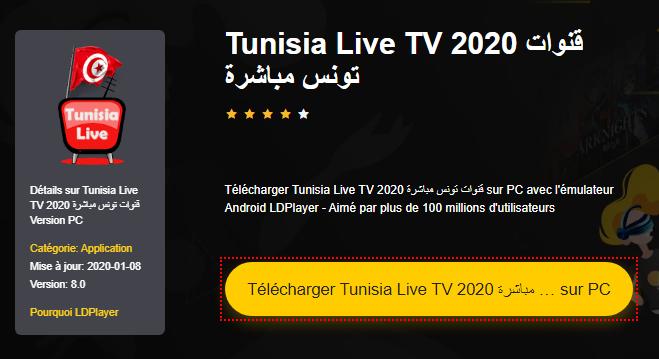 Installer Tunisia Live TV  قنوات تونس مباشرة sur PC